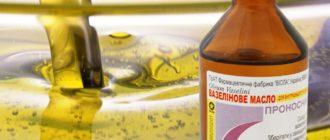 Вазелиновое масло: применение